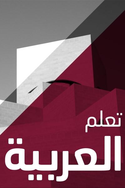 رابط لدورات اللغة العربية